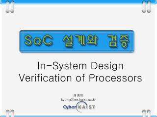 In-System Design Verification of Processors