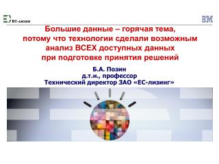 Б.А. Позин  д.т.н., профессор Технический директор ЗАО «ЕС-лизинг»