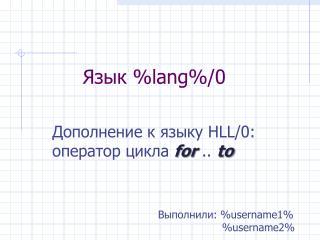 Язык  %lang%/0