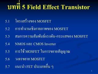 บทที่ 5Field Effect Transistor 5.1โครงสร้างของ MOSFET 5.2การทำงานเชิงกายภาพของ  MOSFET