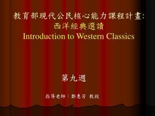 第九週           指導老師:鄭惠芳 教授