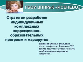 ГБОУ ЦППРиК «ЯСЕНЕВО»