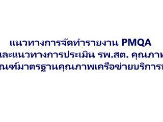 แนวทางการจัดทำรายงาน  PMQA  และแนวทางการประเมิน รพ.สต. คุณภาพ