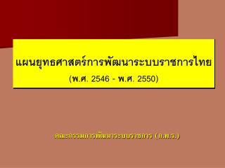 แผนยุทธศาสตร์การพัฒนาระบบราชการไทย (พ.ศ.  2546 -  พ.ศ.  2550)