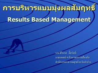 การบริหารแบบมุ่งผลสัมฤทธิ์ Results Based Management