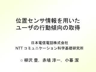 NTT     , ,