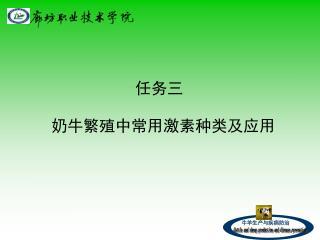 任务三   奶牛繁殖中常用激素种类及应用