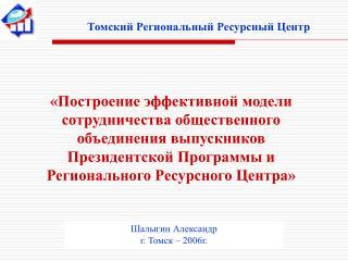 Томский Региональный Ресурсный Центр