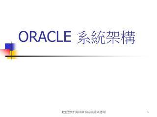 ORACLE  ?? ??