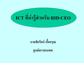 ICT  ที่น่ารู้สำหรับ RID-CEO