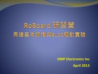 RoBoard  研習營 馬達 基本認識 與 BLDC 驅動實驗
