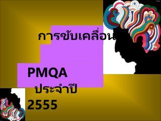 PMQA    ประจำปี  2555