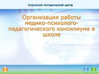 Организация работы  медико-психолого-педагогического консилиума в школе