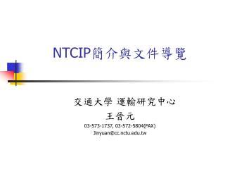 NTCIP 簡介與文件導覽