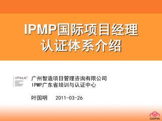 IPMP 国际项目经理 认证 体系介绍