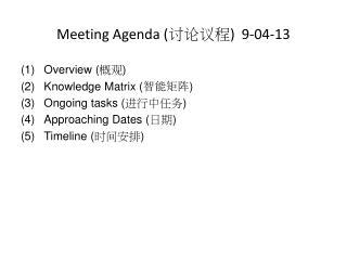 Meeting  Agenda ( 讨论议程 )  9 -04-13