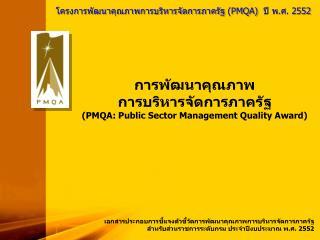 โครงการพัฒนาคุณภาพการบริหารจัดการภาครัฐ  (PMQA)   ปี พ.ศ.  2552