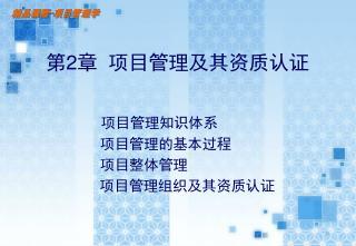 第 2 章  项目管理及其资质认证