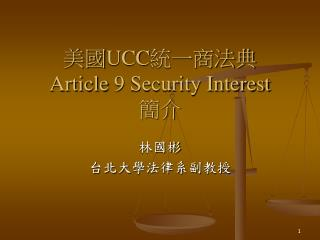 美國 UCC 統一商法典 Article 9 Security Interest  簡介