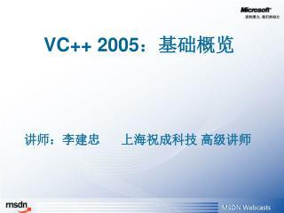 VC++ 2005 :基础概览