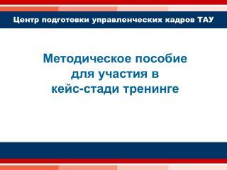 Центр подготовки управленческих кадров ТАУ