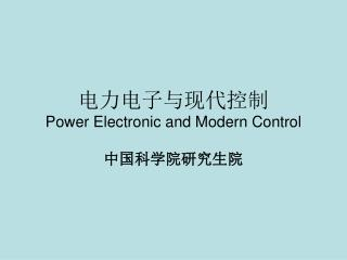电力电子与现代控制 Power Electronic and Modern Control