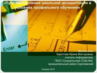 « Пути преодоления школьной  дезадаптации  в условиях профильного обучения »