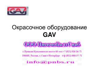 Окрасочное оборудование GAV
