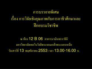 12 B 06      13  2553  13.00-16.00 .