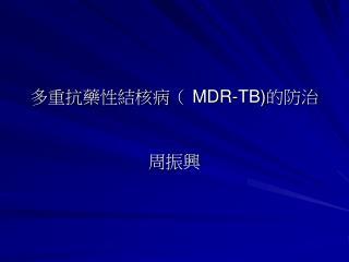 多重抗藥性結核病(  MDR-TB) 的防治