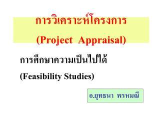 การวิเคราะห์โครงการ  (Project  Appraisal)