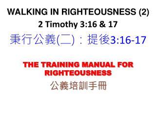 2 Timothy 3:16 & 17