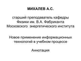 МИХАЛЕВ А.С. старший преподаватель кафедры  Физики им. В.А. Фабриканта