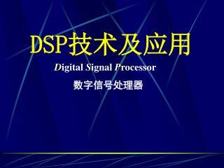 DSP 技术 及应用