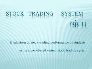 Stock   Trading System       ?????  11