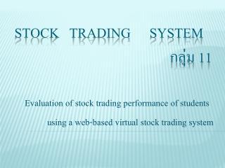 Stock   Trading System       กลุ่ม  11