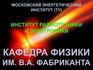 КАФЕДРА ФИЗИКИ ИМ. В.А. ФАБРИКАНТА