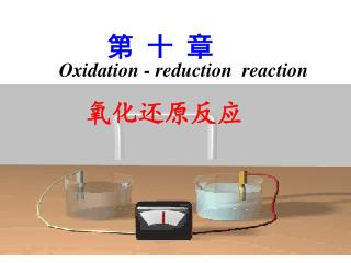 Oxidation - reduction  reaction