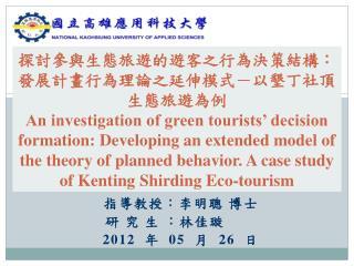 指導教授:李明聰 博士 研 究 生 :林佳璇 2012   年   05   月   26   日