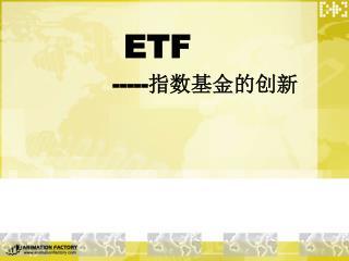 ETF                ----- 指数基金的创新