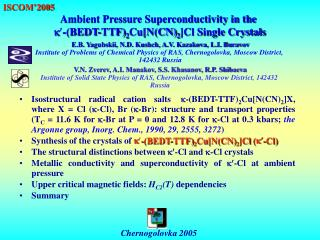 Ambient Pressure Superconductivity in the    -(BEDT-TTF) 2 Cu[N(CN) 2 ]Cl Single Crystals