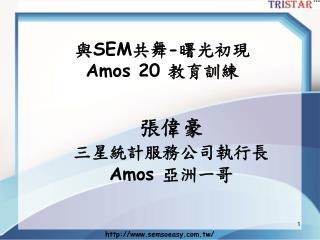 ? SEM ?? - ???? Amos 20  ????