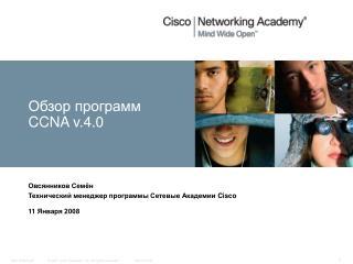 Обзор программ  CCNA v.4.0