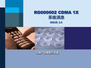 RG000002 CDMA 1X 系统消息