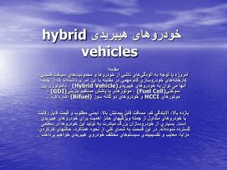 خودروهای هیبریدی hybrid vehicles