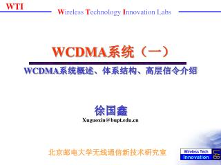 WCDMA 系统(一)
