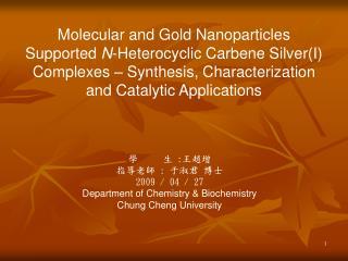 學生  : 王趙增 指導老師  :  于淑君 博士 2009 / 04 / 27 Department of Chemistry & Biochemistry