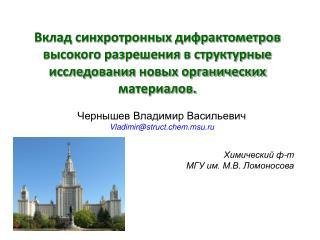 Чернышев Владимир Васильевич Vladimir@struct.chem.msu.ru