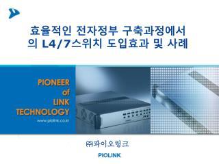효율적인 전자정부 구축과정에서의  L4/7 스위치 도입효과 및 사례