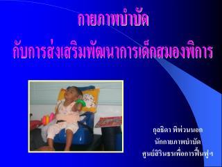 กายภาพบำบัด กับการส่งเสริมพัฒนาการเด็กสมองพิการ